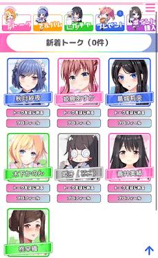 二次姫プロジェクト 最新美少女ゲーム リアルチャット恋愛シミュレーション 姫診断のおすすめ画像4