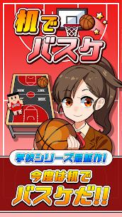 机でバスケ  Apps on For Pc (Windows 7, 8, 10, Mac) – Free Download 1