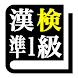 漢字検定準1級 「30日合格プログラム」 漢検準1級