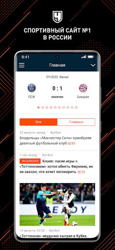 Championat - sports news, match results 5.0.110 Screenshots 1
