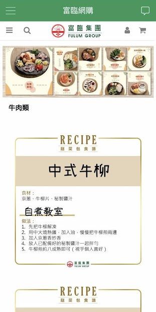 富臨網購 screenshot 6