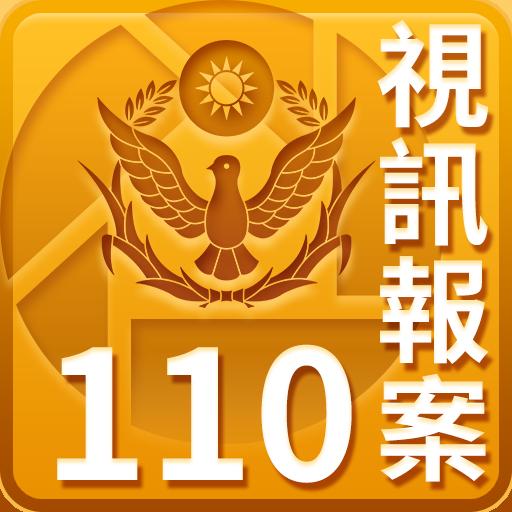 110視訊報案