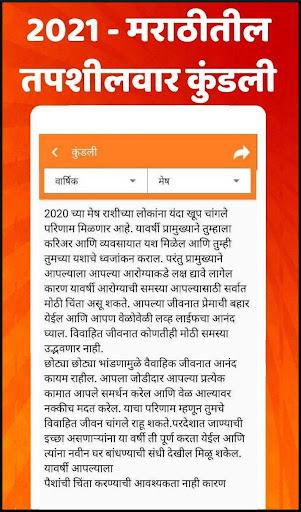 Marathi calendar 2021 - u092eu0930u093eu0920u0940 u0915u0945u0932u0947u0902u0921u0930 2021 8.1.155 Screenshots 4