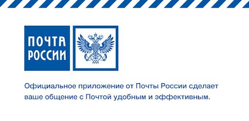Почта России APK 0