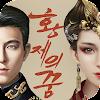 황제의 꿈 대표 아이콘 :: 게볼루션