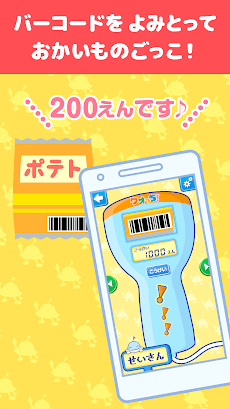 ワオっち!おかいものレジスター 子供向けのお店屋さんごっこアプリのおすすめ画像2