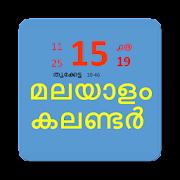2021 Malayalam Calendar (Kerala Govt calendar)