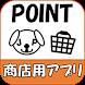 商店用ポイント利用アプリ - Androidアプリ