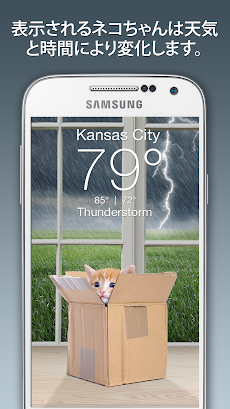 お天気ネコ (Weather Kitty)のおすすめ画像2