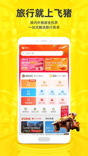 飞猪旅行  screenshots 2