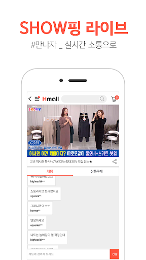 Hyundai hmall screenshots 2