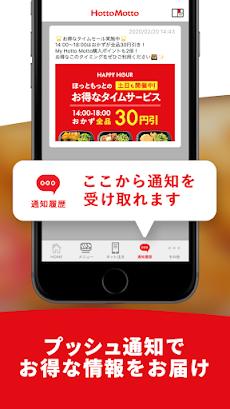 ほっともっと公式アプリ - お弁当をアプリからネット注文、会員証もアプリで!のおすすめ画像3