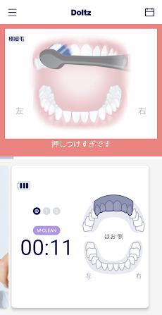 ドルツアプリ:歯科医監修の歯磨きレッスン動画で、歯周ケアの正しい方法を身に付けましょう。のおすすめ画像3