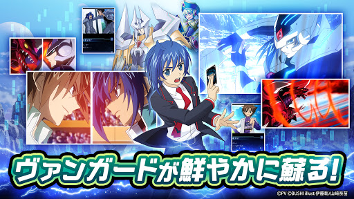 ヴァンガード ZERO: 大人気TCG(トレーディングカードゲーム)がブシモから無料アプリで登場!  screenshots 2