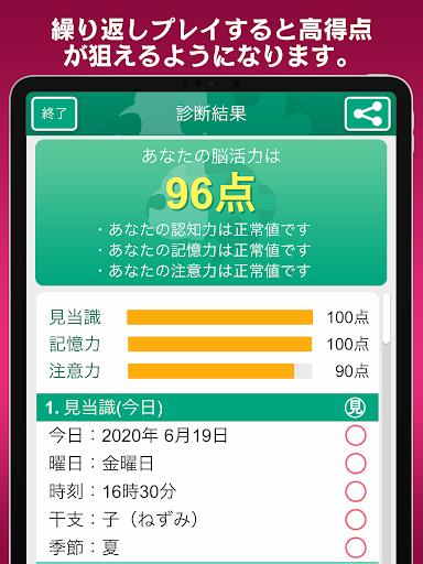 u8133u6d3bu529bu8a3au65ad 1.0.7 screenshots 14