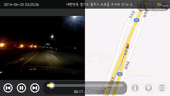 AutoBoy Dash Cam - BlackBox 3.8.2 Screenshots 5