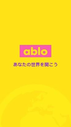Ablo (アブロ) - 世界中に友達を作ろうのおすすめ画像5