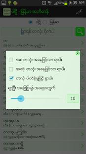 Pali Myanmar Dictionary