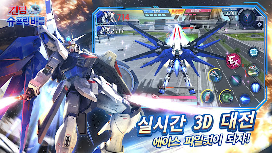 How to hack Gundam Supreme Battle for android free