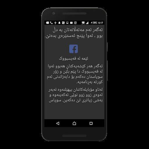 Kurdish - u0645u06d5u062au06d5u06b5u06cc u06a9u0648u0631u062fu06cc 21.0 Screenshots 5