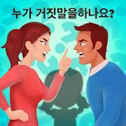 Braindom2: 누가 거짓말쟁이일까? 재밌는 두뇌 수수께끼. 누가 누군지 풀어볼까요?