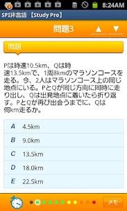 SPI非言語 【Study Pro】 2