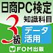 日商PC検定試験3級知識科目データ活用(富士通エフオーエム) - Androidアプリ