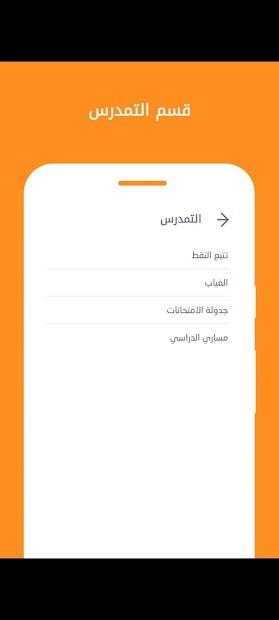 service masar-منظومة مسار متمدرس