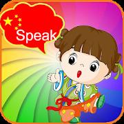 Kids Learn Mandarin Chinese Free