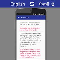 English - Punjabi Translator