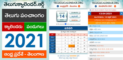 New Jersey Telugu Calendar 2022.Telugu Panchangam 2021 2022 Rasi Phalalu In Telugu Apps On Google Play