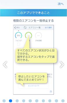エオリアアプリ スマートフォンでエアコンを遠隔操作。お部屋の空気の「キレイ」もわかる!のおすすめ画像2