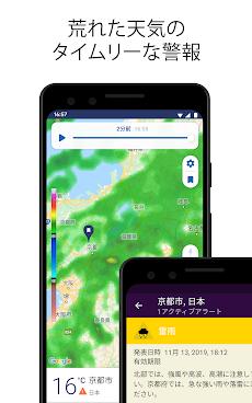 レーダー 雨雲 京都 天気