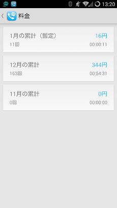 ServersMan 050〜携帯通話料をオトクに!のおすすめ画像5