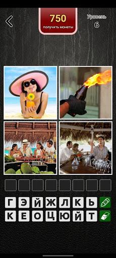 4 u0444u043eu0442u043au0438 - 1 u0441u043bu043eu0432u043e  screenshots 4
