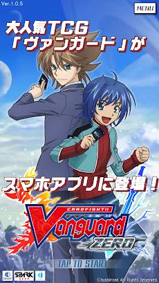 ヴァンガード ZERO: 大人気TCG(トレーディングカードゲーム)がブシモから無料アプリで登場!のおすすめ画像1
