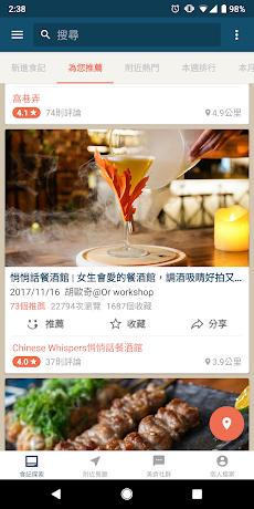 愛食記 - 台灣精選餐廳 x 美食優惠のおすすめ画像5