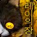 탈출 게임 :주옥 -레이의 장- - Androidアプリ