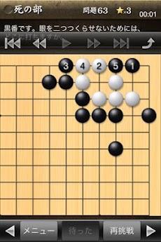実戦詰碁のおすすめ画像5