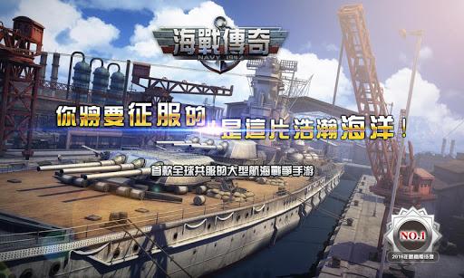 Warship Saga - 海戰1942  screenshots 1