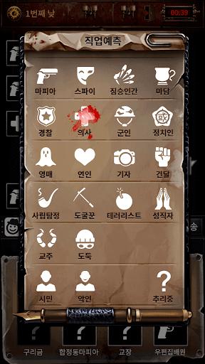 마피아42 APK MOD (Astuce) screenshots 4