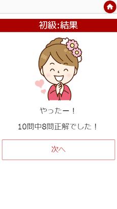 金沢検定アプリのおすすめ画像3