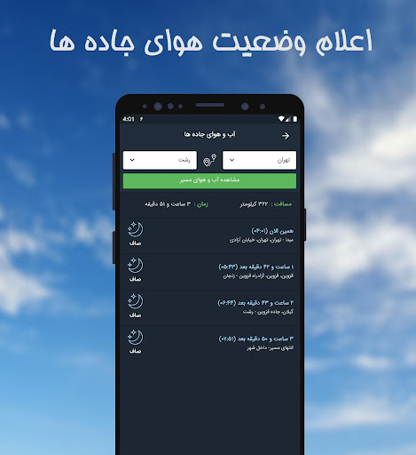 Havasanj | Weather forecast and Air pollution 4.1.0 Screenshots 6
