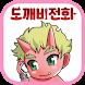 도깨비 전화 - Androidアプリ