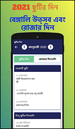 Bengali Calendar 2021 - u09acu09beu0982u09b2u09be u0995u09cdu09afu09beu09b2u09c7u09a8u09cdu09a1u09beu09b0 1428 apktram screenshots 4