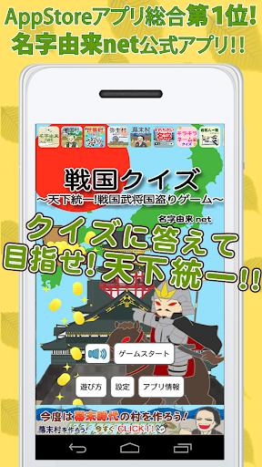 戦国クイズ 〜天下統一!戦国武将の城・国盗りゲーム〜 6.0.7 screenshots 1