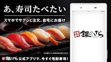 宅配寿司 銀のさらのおすすめ画像1