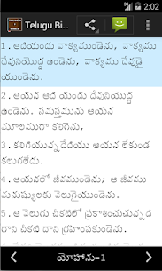 Telugu Bible  Apps For Pc (Windows 7, 8, 10 And Mac) Free Download 1