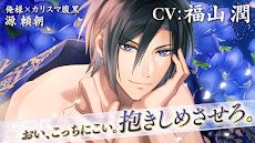 イケメン源氏伝 あやかし恋えにし 恋愛ゲームのおすすめ画像3
