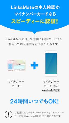 LinksMate MyNumber Checkのおすすめ画像1
